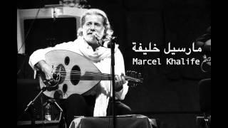 مارسيل خليفة ـ الآن في المنفى | Marcel Khalife - Now, In Exile