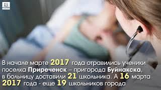 Массовые отравления в Дагестане