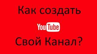 YouTube от А до Я/Как создать канал на Youtube #Образование(Как создать и оформить свой канал на YouTube P.S. Мой канал подключен к партнёрке AIR. Заявку на подключение можно..., 2015-07-28T09:36:55.000Z)