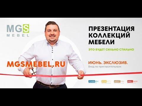 MGSMEBEL презентация 20-06-2018