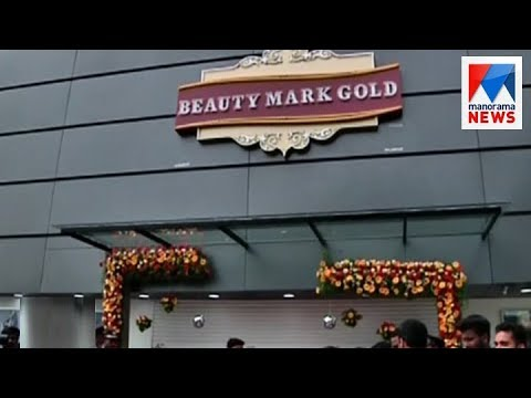 Beauty mark gold showroom  | Manorama News