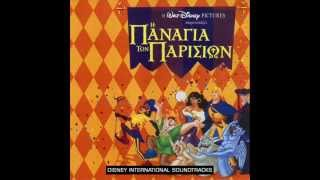 The Hunchback of Notre Dame - Topsy turvy - Greek