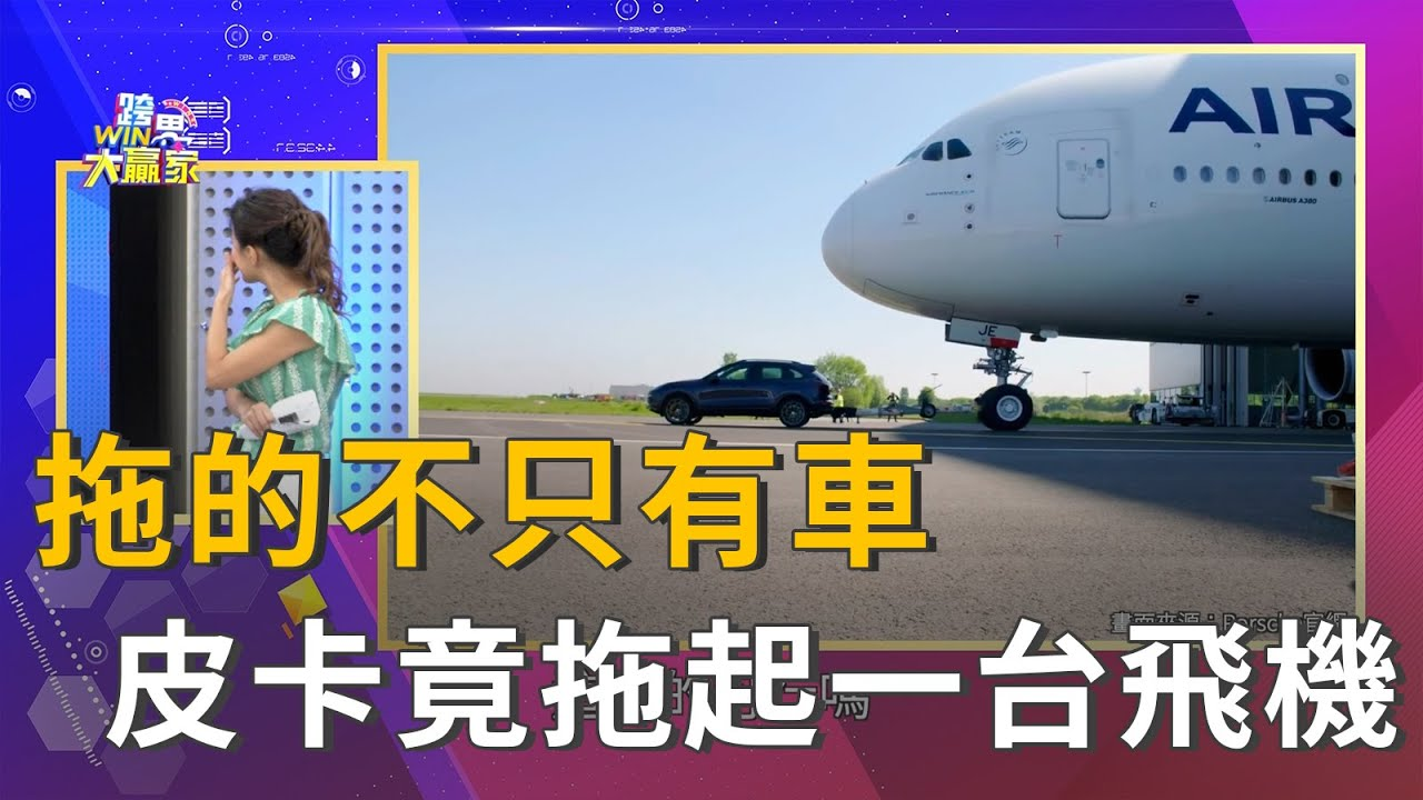 拖的不只有車 皮卡竟拖起一台飛機 (精彩片段)