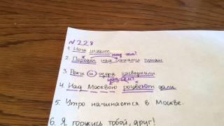 Задание №228. Русский язык 5 класс Ладыженская.