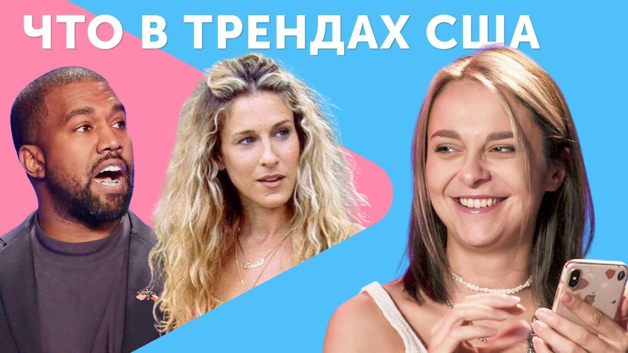 Продолжение Sex & the City, тиктокеры VS миллениалы, новые песни Айлиш и Свифт