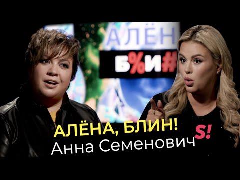 Анна Семенович — роды после 40, бодипозитив, романы с олигархами, алкоголь