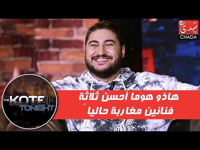 محمد عدلي : هاذو هوما أحسن ثلاثة فنانين مغاربة حالياً