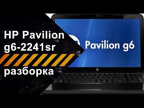 Разборка для чистки от пыли ноутбука HP Pavilion g6-2241sr