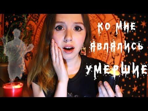 Мистика в моей жизни † Как ко мне являлись призраки ???? Правдивые и страшные истории © Leah Nadel