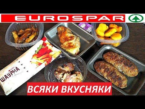 Обзор на продукцию EUROSPAR