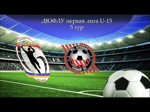 ФК.Голкипер 2005 - ФК.Кривбасс 2005 1 тайм