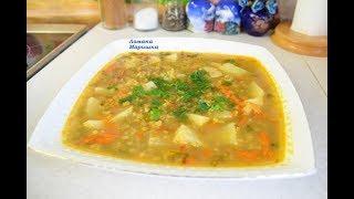 Суп- вкуснее чем гороховый, все кто пробовали- просят добавку