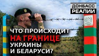 «Единая армия» России и Беларуси: Украине ждать вторжения? | Донбасc Реалии