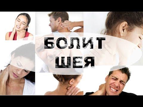 После травмы болит шея