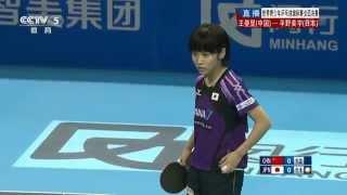 2014世界青少年乒乓球锦标赛12/03女团决赛 王曼昱vs平野美宇