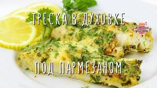 🐟 Филе трески в пармезане. Рецепт филе трески с корочкой сыра. Как приготовить треску с сыром