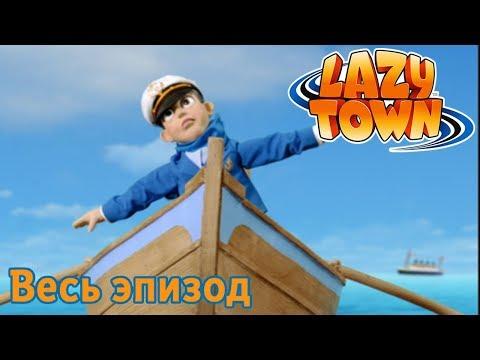 Лентяево |Первый день лета | лентяево на русском детские программы целиком