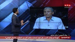 الهدنة لم توقف الحرب .. هل تعود المعارك بشكل أكبر بين الحوثيين والجيش الوطني؟ | بين اسبوعين