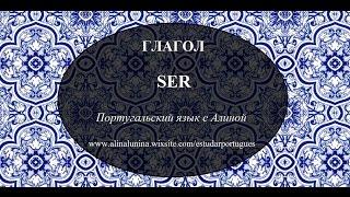 Урок португальского языка: глагол SER