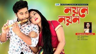 Noyone Noyon | Sabrina Saba | Emdad Sumon | Aronno | Anan Khan | Dolon | Bangla New Music Video|2019