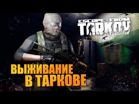 ВЫЛАЗКА В ТАРКОВ 🔥 ВЫЖИВАНИЕ ЗА МЕДВЕДЯ с АКС-74УБ (Escape from Tarkov)