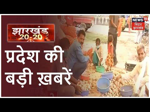 Jharkhand 20-20 | Jharkhand की 20 बड़ी ख़बरें फटाफट अंदाज़ में | 23 Oct 2020