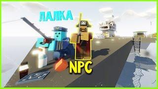 nPC в UNTURNED 3.17.0.0  Обзор Обновления