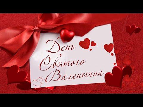 ЛУЧШИЕ ПЕСНИ О ЛЮБВИ. День Святого Валентина! - Лучшие видео поздравления в ютубе (в высоком качестве)!