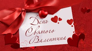 ЛУЧШИЕ ПЕСНИ О ЛЮБВИ. День Святого Валентина!