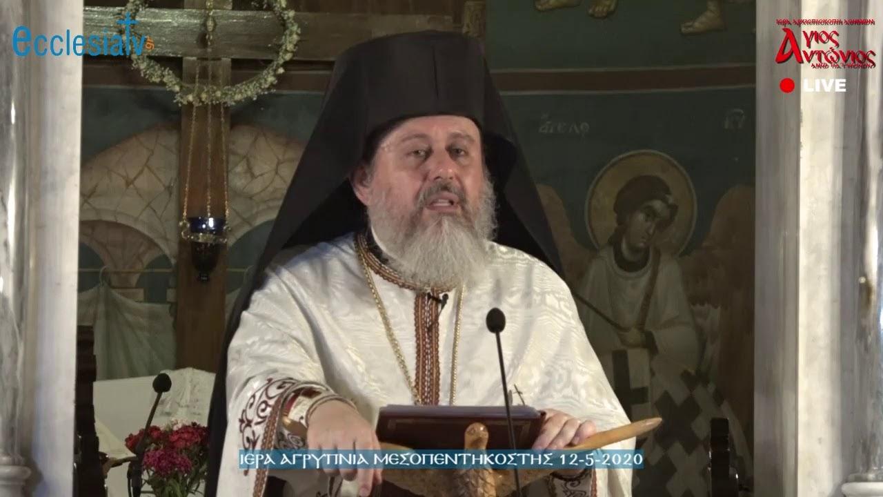 Ιερά Αγρυπνία Μεσοπεντηκοστής  12-5-2020