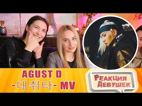 Girls React - Agust D '대취타' MV. Reaction. Реакция девушек.