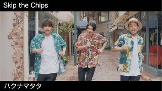 Skip the Chips「ハクナマタタ」 Official Music Video