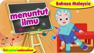 MENUNTUT ILMU | Nyanyian Anak Islam Bahasa Malaysia bersama Diva | Kastari Animation Official