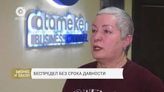 бизнес и Закон - Боль земельного вопроса (18.02.2018)