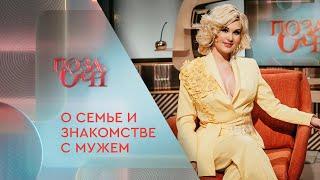 О семье и знакомстве с мужем. Екатерина Бужинская   «Позаочі» на «Интере»