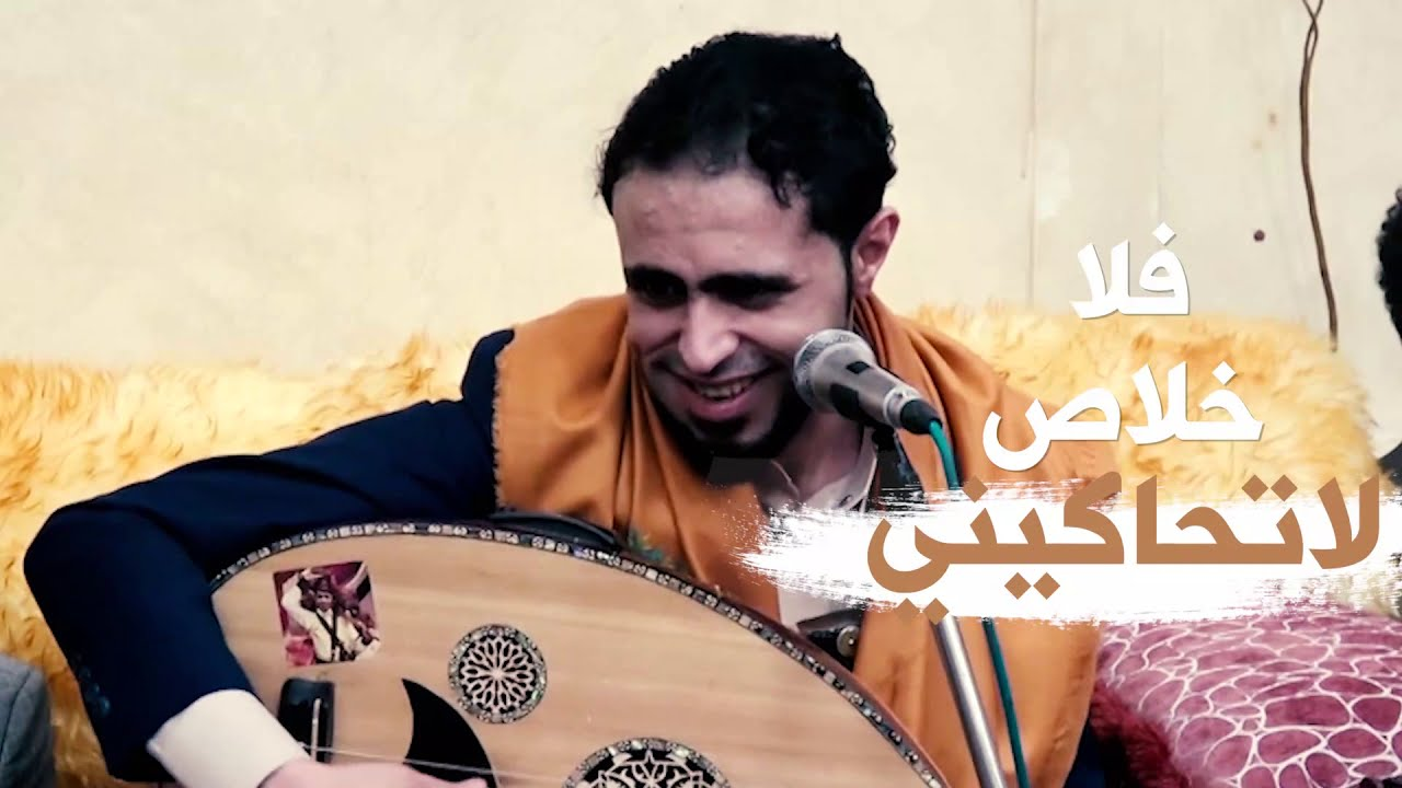 جديد نجم اليمن والاردن صلاح الاخفش في جلسة الاحاسيس والفن / خلاص لاتحاكيني