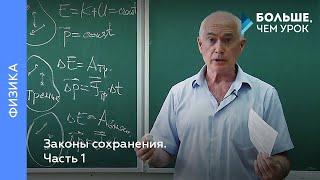 Законы сохранения – «золотые законы» физики. Часть 1