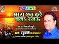Download Raghupati | Aara Chhath Kare Chala Rajau | आरा छठ करे चल रजऊ | RANGOLI STUDIO DELHI | MP3 song and Music Video