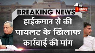 Jaisalmer में Congress विधायक दल की बैठक में फिर उठी Sachin Pilot और बागियों पर कार्रवाई की मांग