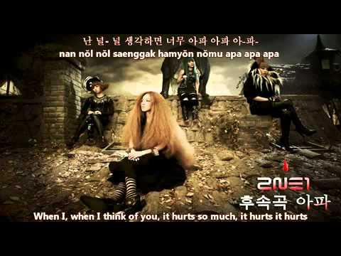 It Hurts-2NE1 eng subs,romanization,hangul lyrics on screen