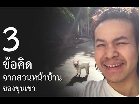 3 ข้อคิดจากสวนหน้าบ้านของขุนเขา (Facebook Live)