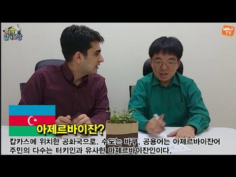[세계를 알아보장] 4회 '아제르바이잔을 알아보장' 편 #여행 #세계여행