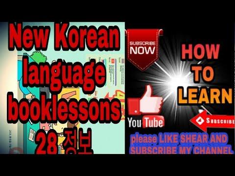 New Korean language book lessons 28 정보