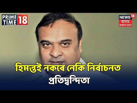 Assam News Updates || Prime Time18 : ২০২১ৰ নিৰ্বাচনত Himantaই প্ৰতিদ্বন্দিতা কৰিবনে