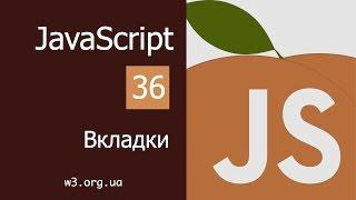 Учим JavaScript 36. Вкладки