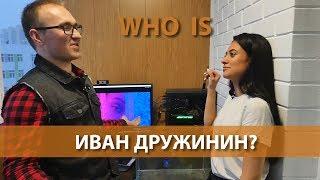 WHO IS Иван Дружинин: спецэффекты для клипов Криса Брауна, 50Cent и других звезд