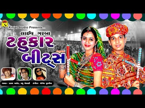 Navratri 2017 Special Non Stop Garba Song   Tahukar Bits 2017 Ⅰ Prakash Barot Ⅰ Madhu Chelani