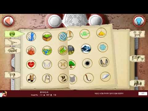동물 연금술 공략 (Doodle Alchemy Animals) 2