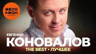 Евгений Коновалов - The Best - Лучшее 2021