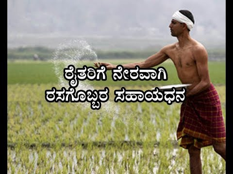 Fertilizer subsidy directly to farmers-ರೈತರಿಗೆ ನೇರವಾಗಿ ರಸಗೊಬ್ಬರ ಸಹಾಯಧನ